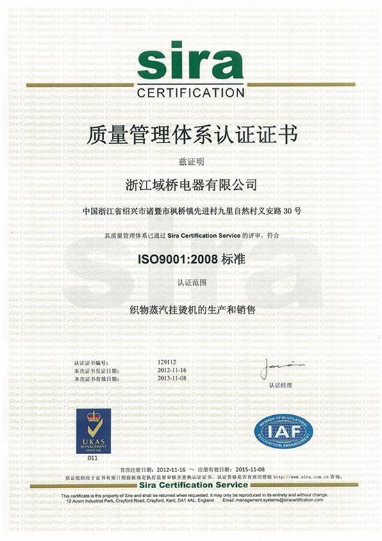 iso9001-cn